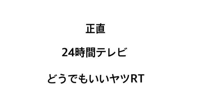 24時間テレビ,マラソン,2017