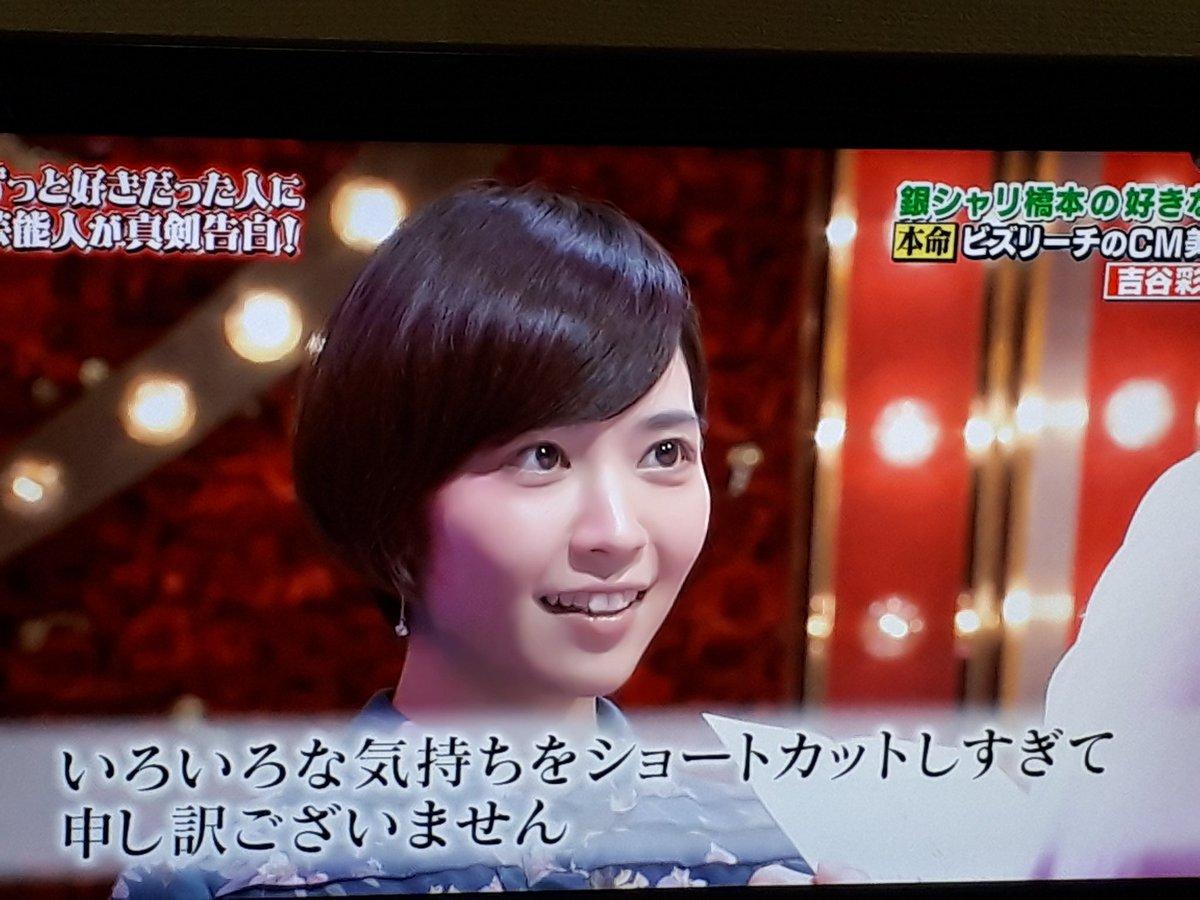 吉谷彩子の画像 p1_28