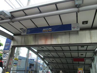 ... あったMRTクロントゥーイ駅周辺