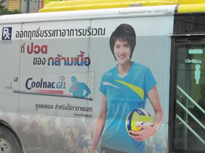 見た!タイの国民的英雄プルーム...