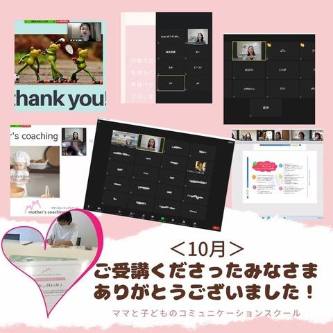 <10月>ご受講ありがとうございました。