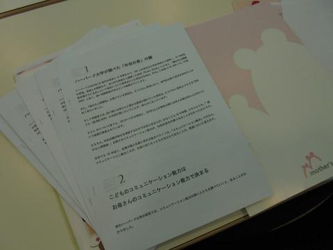 マザーズコーチング【ベーシック】