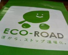 エコドライブ始めよう