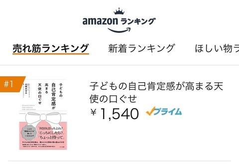 ☆*祝*☆ 出版!!