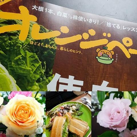 花セラピーが雑誌に掲載されます。