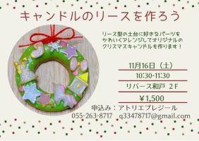 【募集】キャンドルでクリスマスリースを作ろう