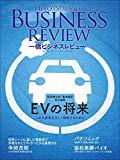 『一橋ビジネスレビュー』2018年AUT.66巻2号