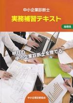 中小企業診断士_実務補習テキスト(指導員)