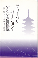 グローバリゼーションとアジアの価値観―アジア文化フォーラム京都2006報告書
