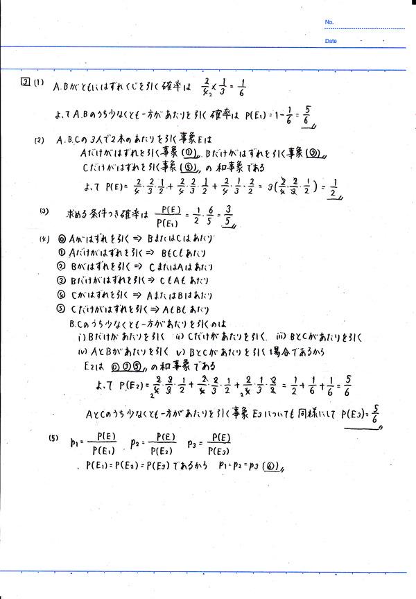 センター試験(2017年)数学ⅠA③