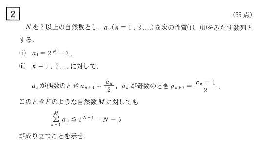 2013年京都大学数学(理系)第2問