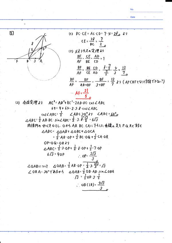 センター試験(2017年)数学ⅠA⑤