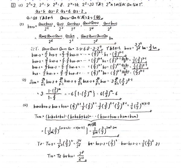 センター試験数学ⅡB(2015年)_4