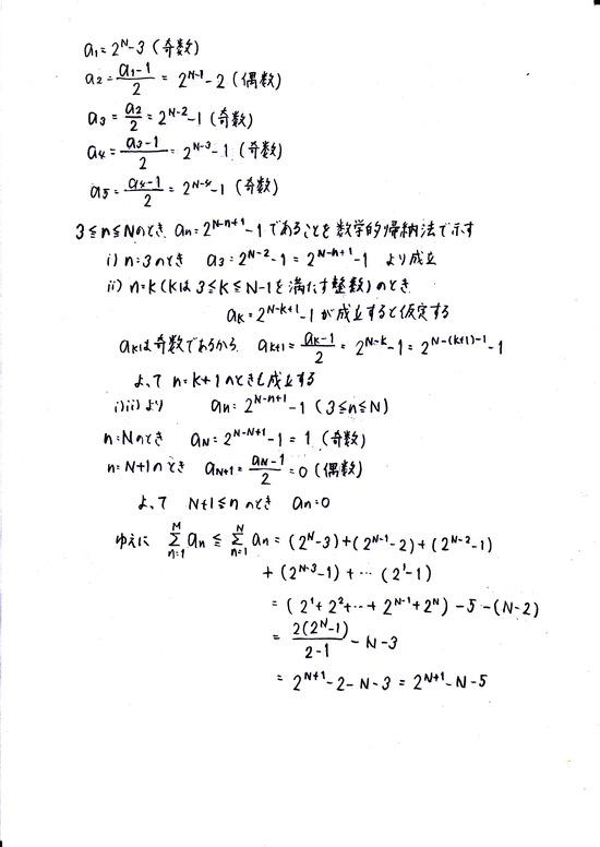 2013年京都大学数学(理系)第2問_解答