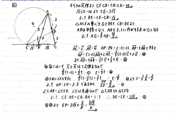 センター試験数学ⅠA(2015年)_5