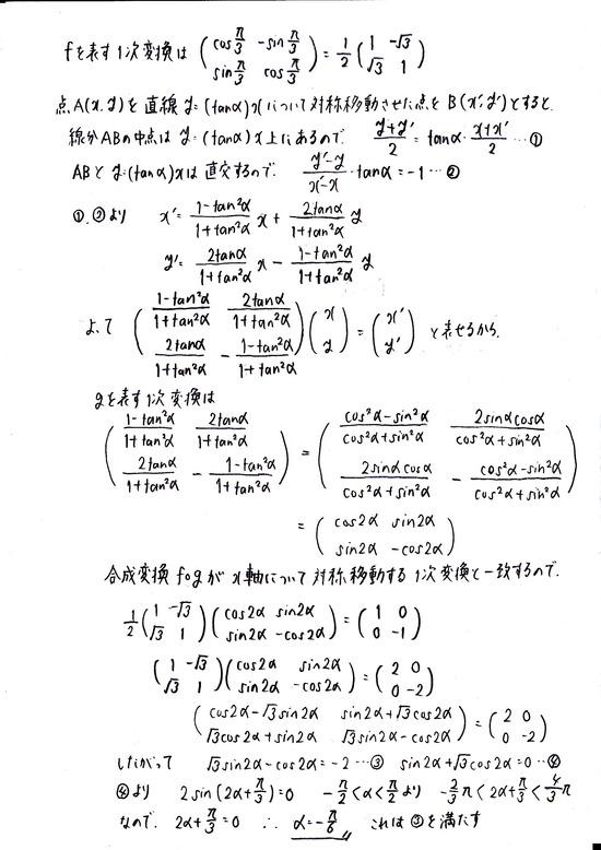 【数学C】行列・1次変換(京都大学入試問題)(1)