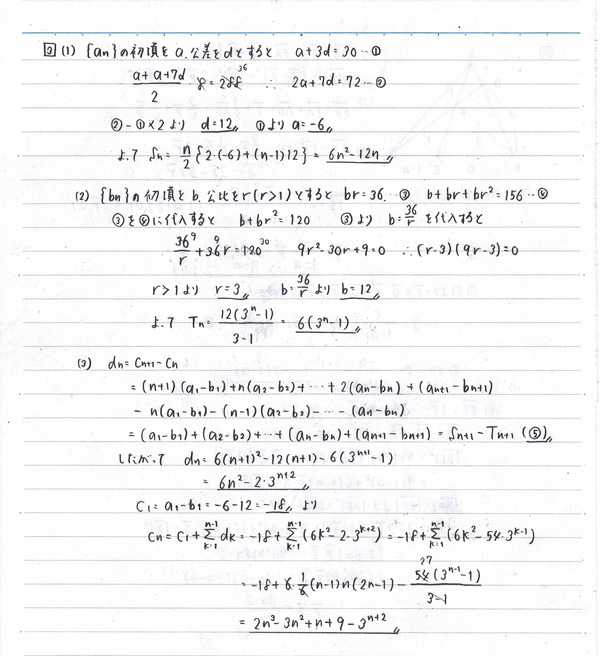 センター試験(2018年)数学ⅡB⑤