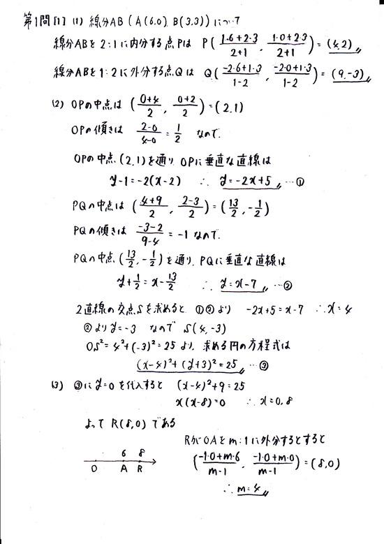 2013センター試験数学ⅡB_1