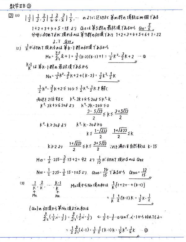 センター試験数学ⅡB(2016年_3)