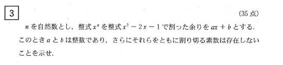 2013年京都大学入試問題(数学・理系)