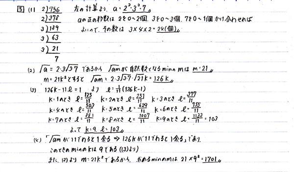 センター試験数学ⅠA(2015年)_4