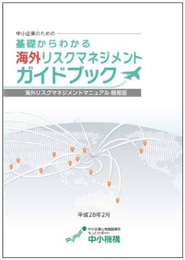 中小企業のための海外リスクマネジメントガイドブック