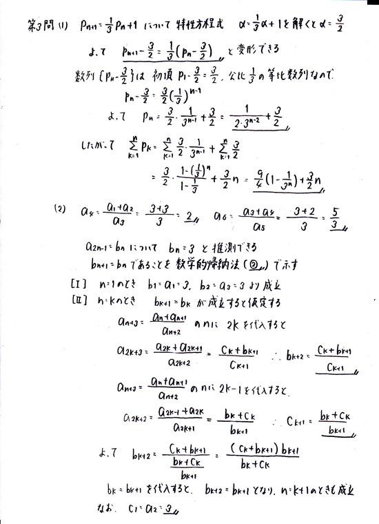 2013センター試験数学ⅡB_5