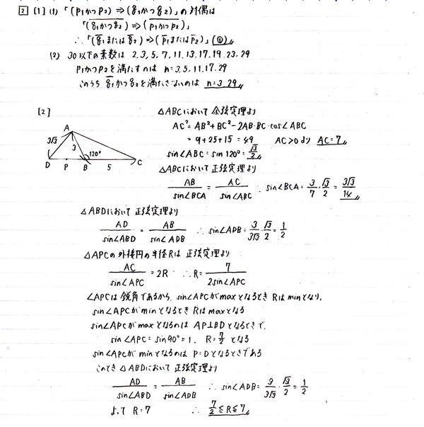 センター試験数学ⅠA(2015年)_2