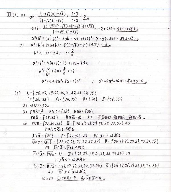 2014センター試験数学ⅠA_1
