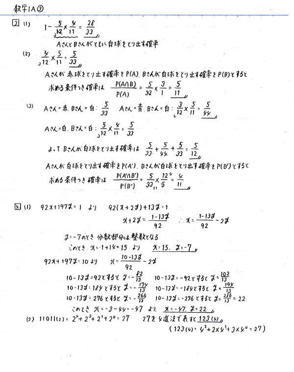 センター試験数学ⅠA(2016年_3)