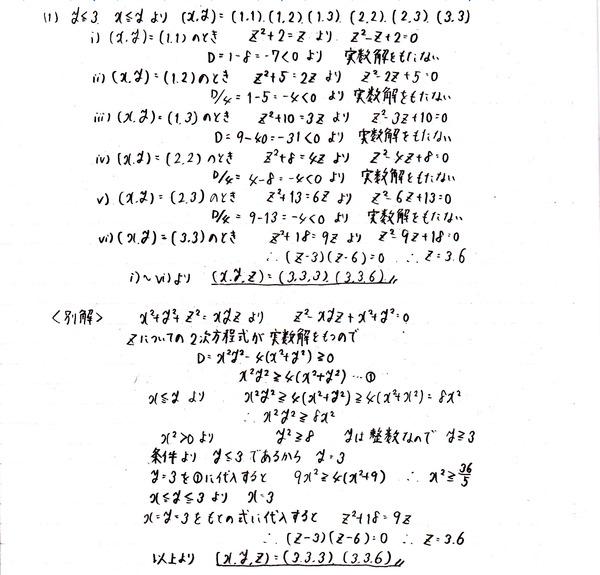 東大入試問題_数学Ⅰ(方程式の整数解)(2)