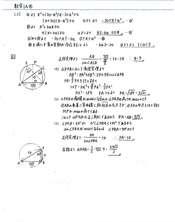 センター試験数学ⅠA(2016年_2)