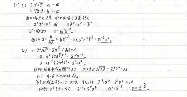 センター試験数学ⅡB(2015年)_2