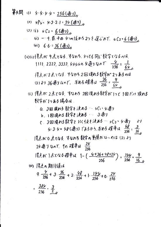 センター試験2013数学ⅠA_5