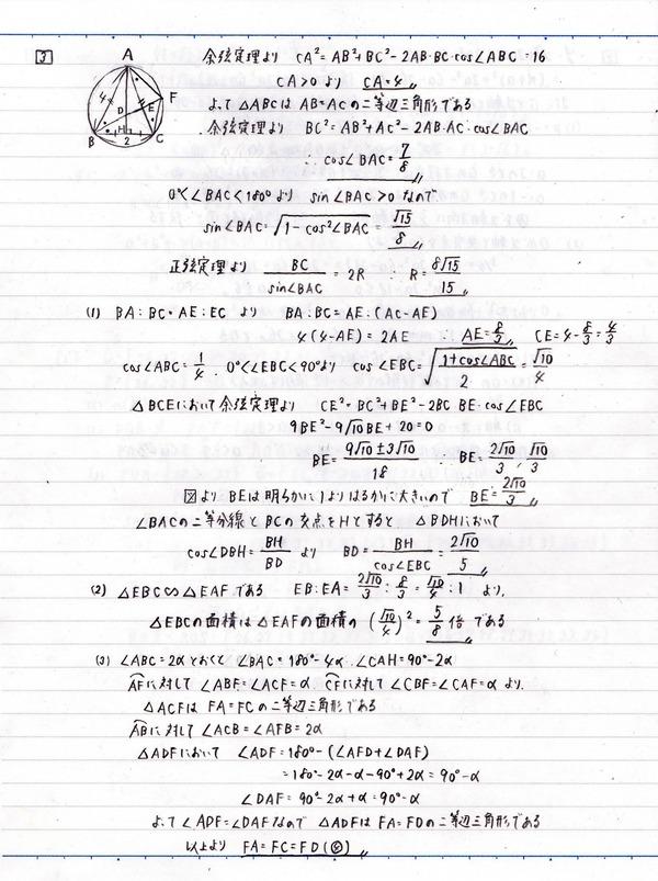 2014センター試験数学ⅠA_3