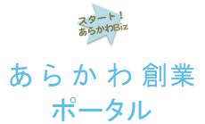【無料起業セミナー(東京)】あらかわ創業ポータル