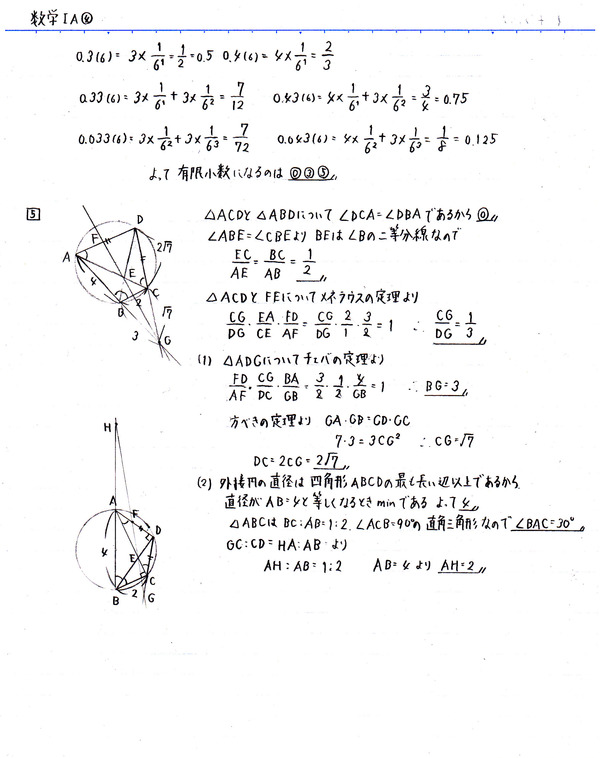 センター試験数学ⅠA(2016年_4)