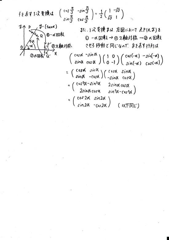 【数学C】行列・1次変換(京都大学入試問題)(2)