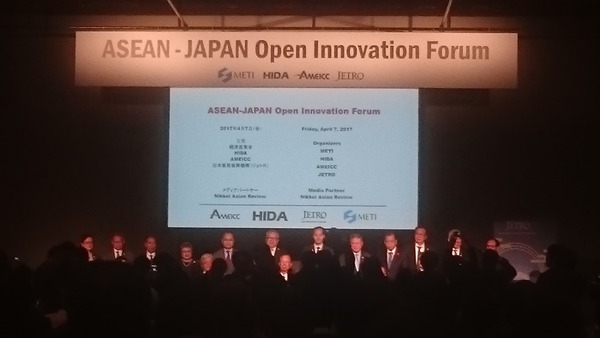 ASEAN-JAPAN Open-Innovation Forum(1)