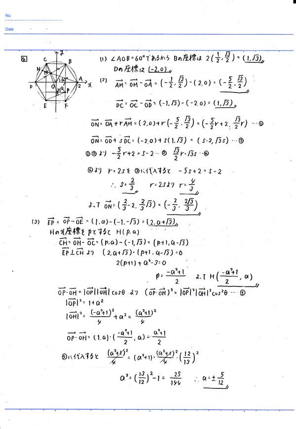 センター試験(2017年)数学ⅡB④