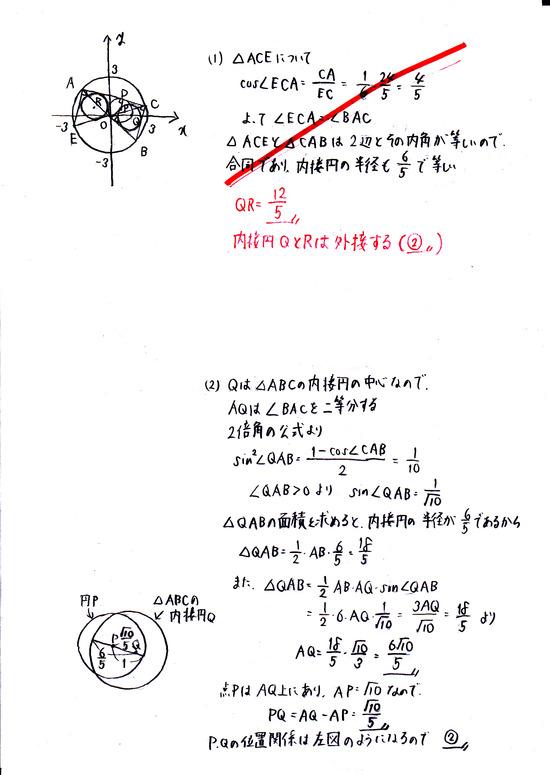 センター試験2013数学ⅠA_4