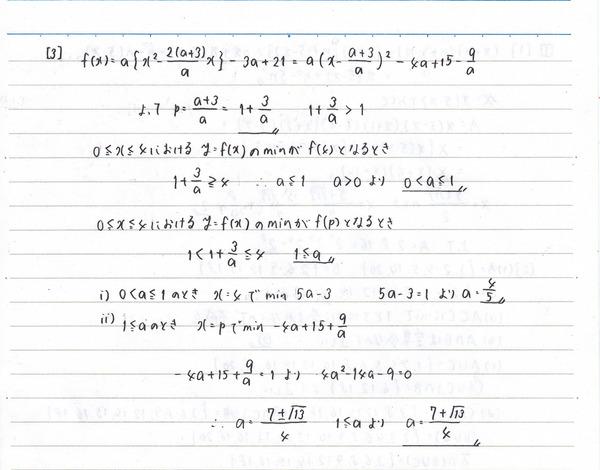 センター試験数学(2018)ⅠA②