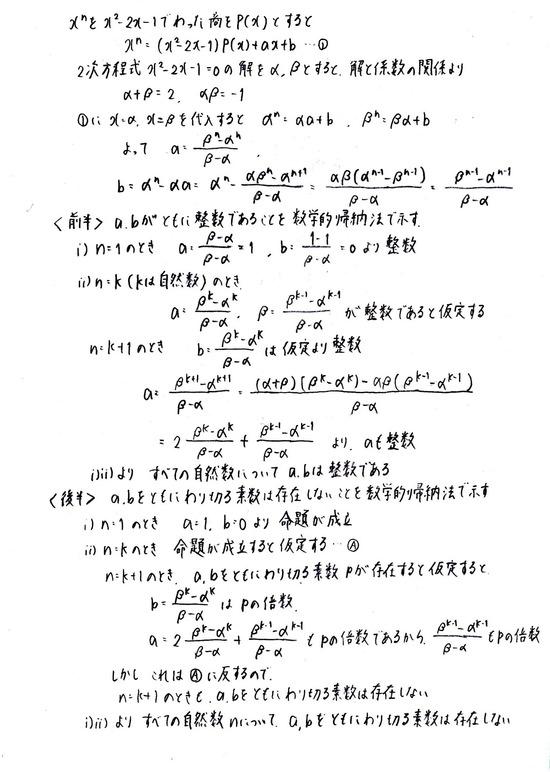 京都大学入試問題(数学・理系)_解答