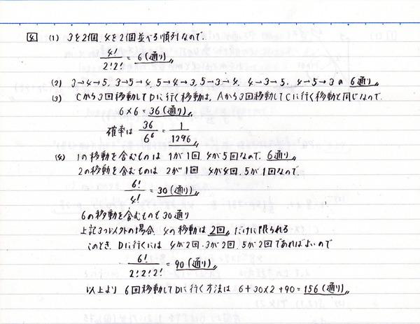 2014センター試験数学ⅠA_4