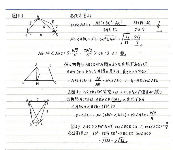 センター試験数学(2018)ⅠA③