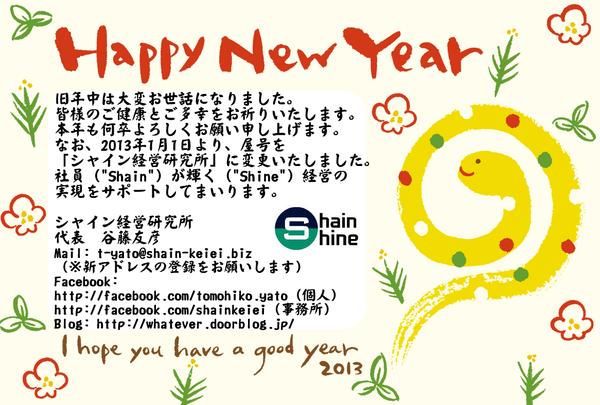 20130101_年賀状