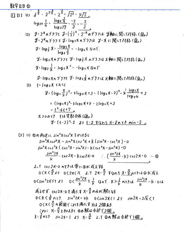 センター試験数学ⅡB(2016年_1)