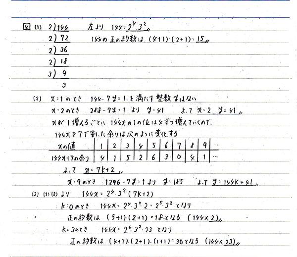 センター試験数学(2018)ⅠA⑤