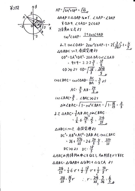 センター試験2013数学ⅠA_3