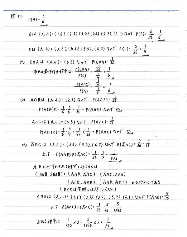 センター試験数学(2018)ⅠA④